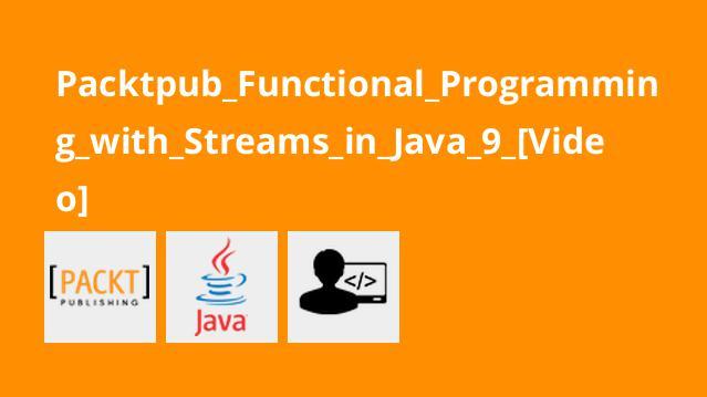 آموزش برنامه نویسی تابعی با جریان ها درJava 9